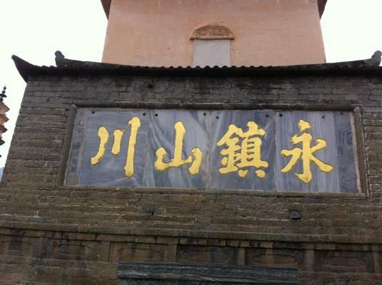 En direct - Trois pagodes protègent Dali