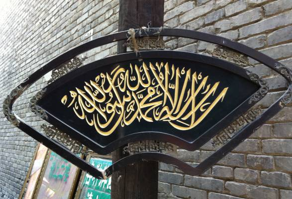 Les origines de l'islam en Chine
